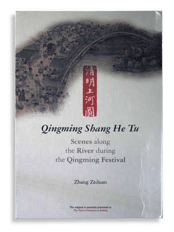 The cover of Qingming Shang He Tu.