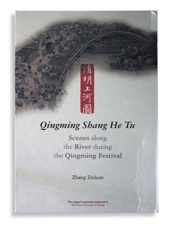 The cover of Qingming Shang He Tu.